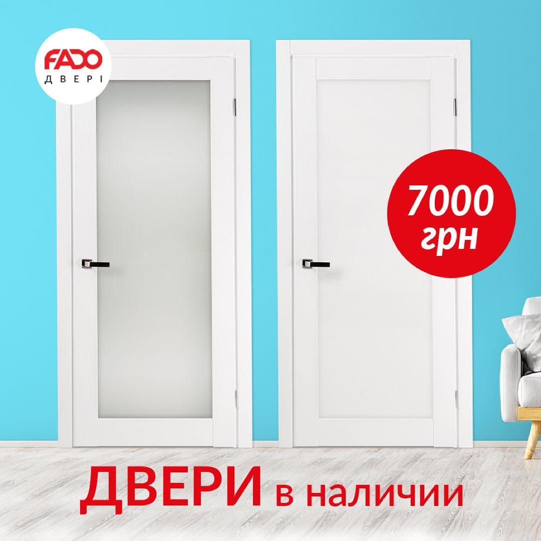 Белые двери за 7000 грн.
