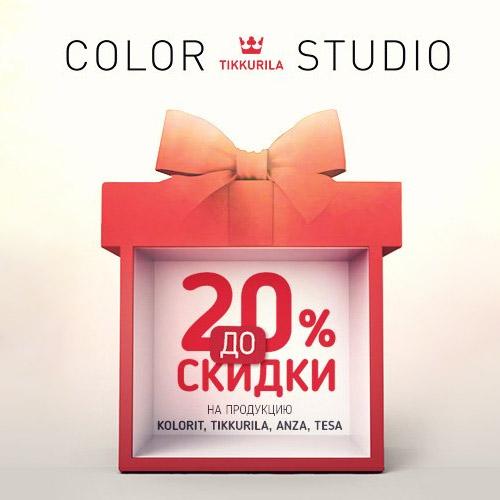 Скидки и призы Color Studio Tikkurila